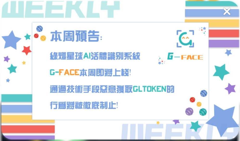 绿灯星球GL将上线AI活体识别系统G-FACE