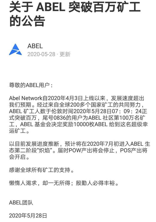 ABEL币用户超过100万