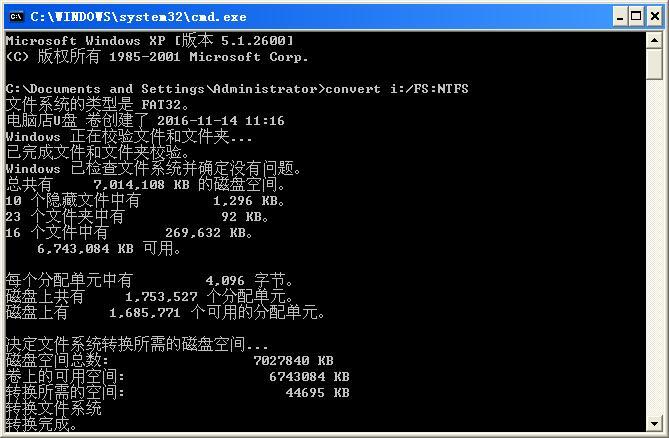 如何把U盘转成NTFS格式