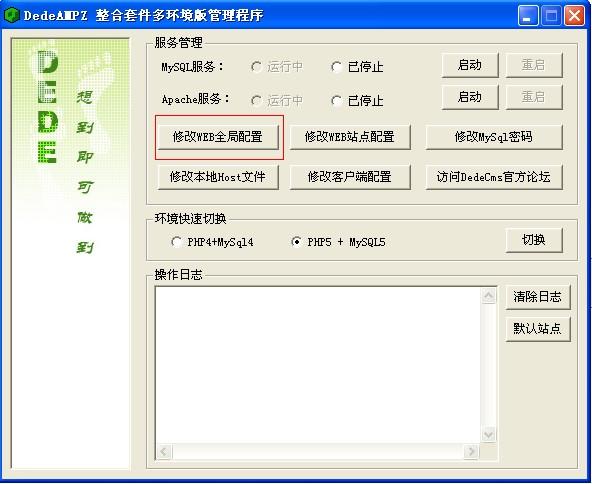 DedeAMP服务器管理面板
