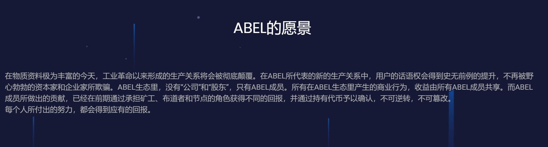 ABEL的愿景
