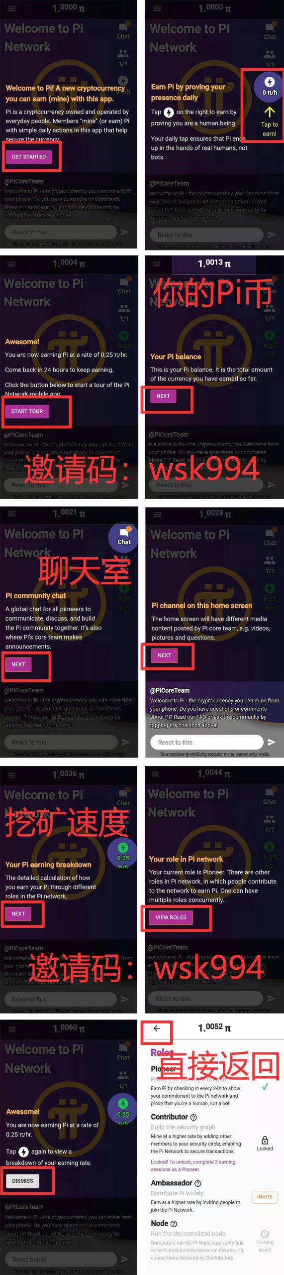 最近很火爆的Pi Network如何注册?如何提升Pi币的挖矿速度【图文教程】