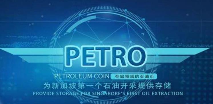 今日链条PETRO币