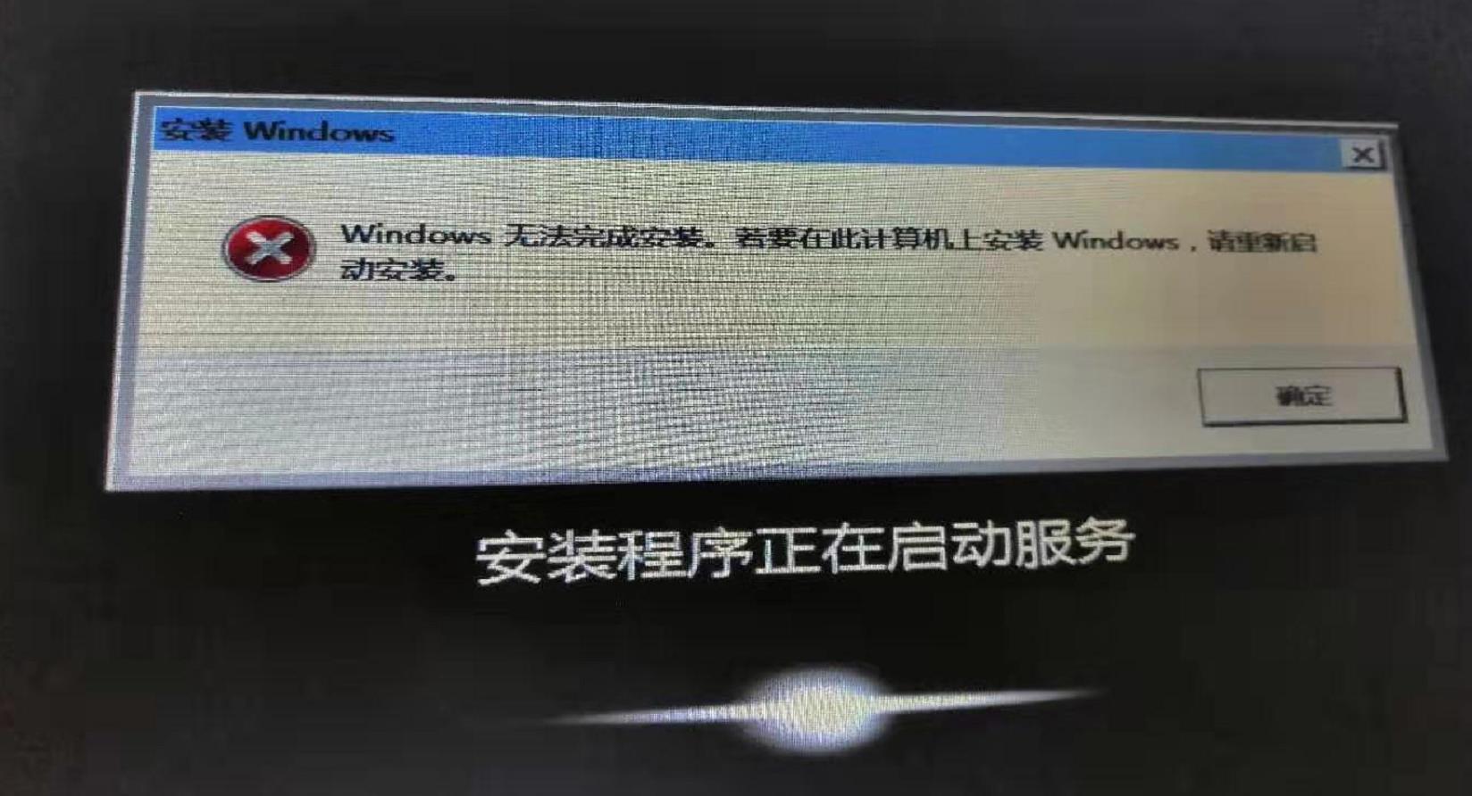Windows 无法完成安装。若要在此计算机上安装 Windows,请重新启动安装。